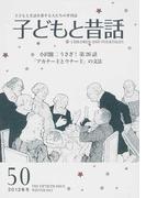 子どもと昔話 子どもと昔話を愛する人たちの季刊誌 50号(2012年冬) 連載うさぎ! 26