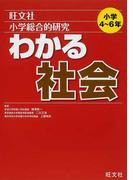 小学総合的研究わかる社会 小学4〜6年