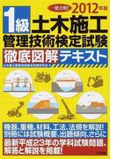 1級土木施工管理技術検定試験徹底図解テキスト 一発合格! 2012年版