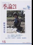 季論21 第15号(2012年冬) 〈特集1〉脱原発・持続可能社会へ 〈特集2〉教育に問われるもの