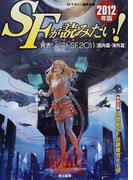 SFが読みたい! 2012年版 発表!ベストSF2011〈国内篇・海外篇〉