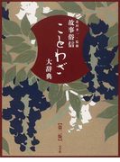 故事俗信ことわざ大辞典 第2版