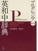 プログレッシブ英和中辞典 第5版