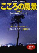 こころの風景 よみうり風景写真コンテストより 2012 残したい・行ってみたい日本のふるさと200景