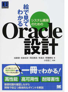 絵で見てわかるシステム構築のためのOracle設計 一冊でわかる!高性能 高可用性 耐障害性