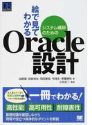 絵で見てわかるシステム構築のためのOracle設計 一冊でわかる!高性能 高可用性 耐障害性 (DB SELECTION)