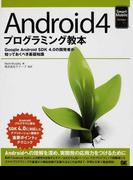 Android4プログラミング教本 Google Android SDK 4.0の開発者が知っておくべき基礎知識 (Smart Mobile Developer)