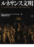 ルネサンス文明