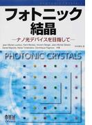 フォトニック結晶 ナノ光デバイスを目指して