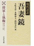 現代語訳吾妻鏡 11 将軍と執権