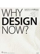 なぜデザインが必要なのか 世界を変えるイノベーションの最前線