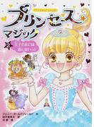 プリンセス★マジック 2 王子さまには恋しないっ!