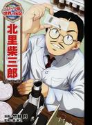 北里柴三郎 (コミック版世界の伝記)