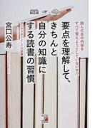 要点を理解して、きちんと自分の知識にする読書の習慣 読んだ本の内容をすべて覚えようとしていないか!? ワークフローとしての読書リーディング・メソッド