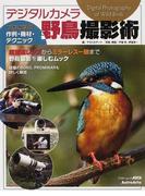 デジタルカメラ野鳥撮影術 プロに学ぶ作例・機材・テクニック (アスキームック)(アスキームック)