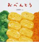 おべんとう (福音館の幼児絵本)(福音館の幼児絵本)