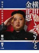 横田めぐみさんと金正恩 知らないのは日本人だけ!