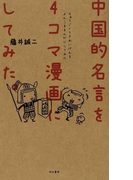 中国的名言を4コマ漫画にしてみた。