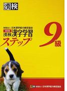漢検9級漢字学習ステップ 改訂版