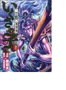 いくさの子(ゼノンコミックス) 10巻セット