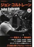 ジョン・コルトレーン (KAWADE夢ムック)