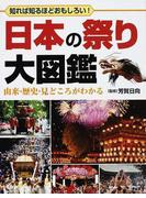 日本の祭り大図鑑 知れば知るほどおもしろい! 由来・歴史・見どころがわかる