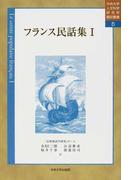 フランス民話集 1 (中央大学人文科学研究所翻訳叢書)