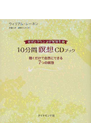 10分間瞑想CDブック 幸せとチャンスが実現する 聴くだけで自然にできる7つの瞑想