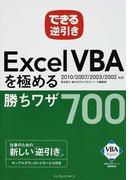 Excel VBAを極める勝ちワザ700 (できる逆引き)(できる逆引きシリーズ)