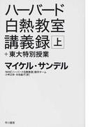 ハーバード白熱教室講義録+東大特別授業 上 (ハヤカワ文庫 NF)(ハヤカワ文庫 NF)