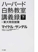 ハーバード白熱教室講義録+東大特別授業 下 (ハヤカワ文庫 NF)(ハヤカワ文庫 NF)