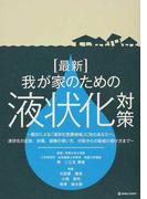 〈最新〉我が家のための液状化対策 震災による「液状化危険地域」に住むあなたへ。液状化の正体、対策、保険の使い方、行政からの助成の受け方まで (MARBLE BOOKS)(MARBLE BOOKS)