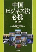 中国ビジネス法必携 2012
