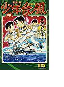 少年台風(タイフーン)(マンガショップシリーズ) 3巻セット