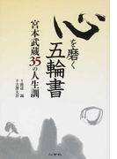 心を磨く五輪書 宮本武蔵35の人生訓