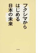フクシマからはじめる日本の未来