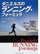 ダニエルズのランニング・フォーミュラ 初心者からオリンピック選手まで800mからマラソンまでを網羅したランニングトレーニングの理論とプログラム