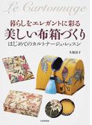 暮らしをエレガントに彩る美しい布箱づくり はじめてのカルトナージュ・レッスン
