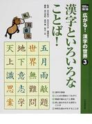 広がる!漢字の世界 光村の国語 3 漢字といろいろなことば!