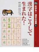 広がる!漢字の世界 光村の国語 1 漢字はこうして生まれた!