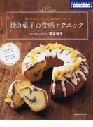 焼き菓子の食感テクニック 思いどおりに仕上げる配合のバランス (旭屋出版MOOK 手作り本格派の中級教科書)