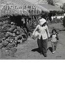 母たちの済州島 姜萬保写真集
