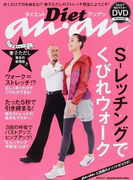 Diet an・an S−レッチングでくびれウォーク (MAGAZINE HOUSE MOOK)