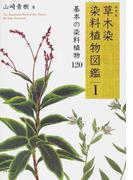 草木染染料植物図鑑 新装版 1 基本の染料植物120