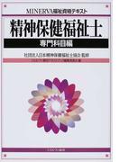 精神保健福祉士 専門科目編 (MINERVA福祉資格テキスト)