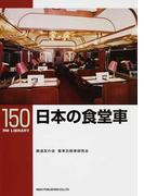 日本の食堂車 (RM LIBRARY)