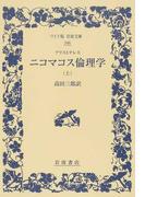 ニコマコス倫理学 上 (ワイド版岩波文庫)