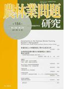 農林業問題研究 第184号(2011年12月)