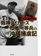 阪神タイガース松木一等兵の沖縄捕虜記