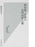 政治家・官僚の名門高校人脈 (光文社新書)(光文社新書)